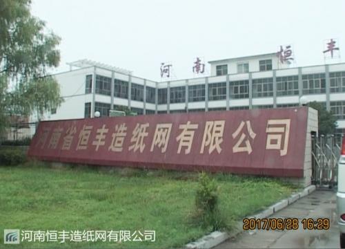 河南恒丰网业厂门